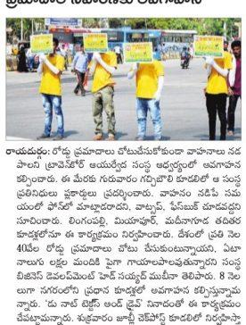 Sakshi-Epaper-26th-July