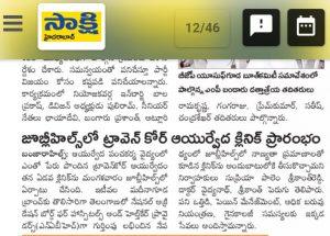 Sakshi newspaper clipping