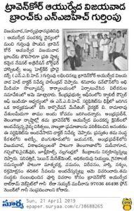 Surya main news paper