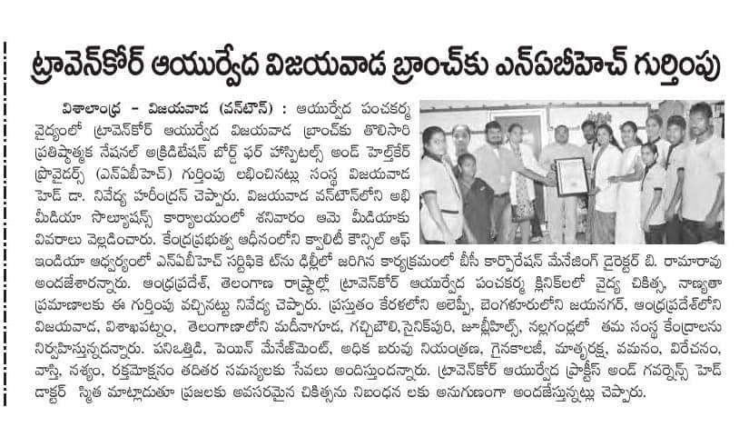Vishalandhra news paper